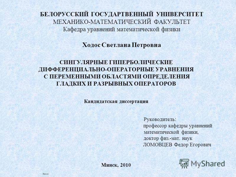 БЕЛОРУССКИЙ ГОСУДАРТВЕННЫЙ УНИВЕРСИТЕТ МЕХАНИКО-МАТЕМАТИЧЕСКИЙ ФАКУЛЬТЕТ Кафедра уравнений математической физики Ходос Светлана Петровна СИНГУЛЯРНЫЕ ГИПЕРБОЛИЧЕСКИЕ ДИФФЕРЕНЦИАЛЬНО-ОПЕРАТОРНЫЕ УРАВНЕНИЯ С ПЕРЕМЕННЫМИ ОБЛАСТЯМИ ОПРЕДЕЛЕНИЯ ГЛАДКИХ И Р