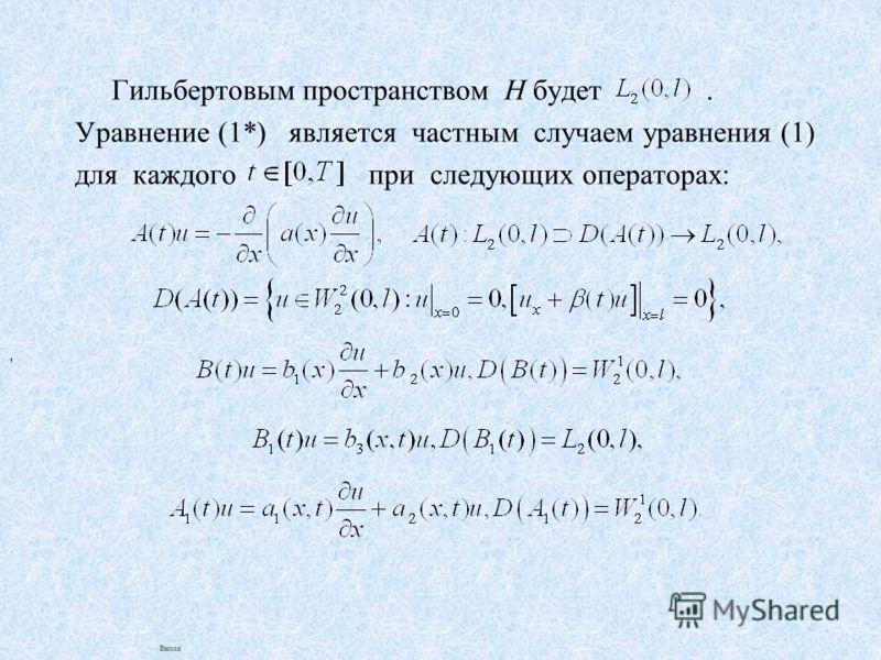 Гильбертовым пространством Н будет. Уравнение (1*) является частным случаем уравнения (1) для каждого при следующих операторах:, Выход