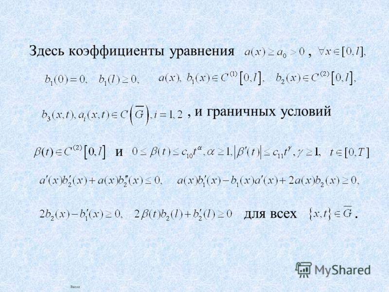 Здесь коэффициенты уравнения,, и граничных условий и для всех. Выход