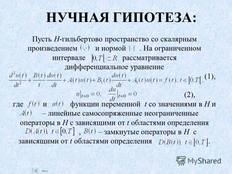 Пусть Н-гильбертово пространство со скалярным произведением и нормой. На ограниченном интервале рассматривается дифференциальное уравнение (1), (2), где и функции переменной t со значениями в Н и – линейные самосопряженные неограниченные операторы в