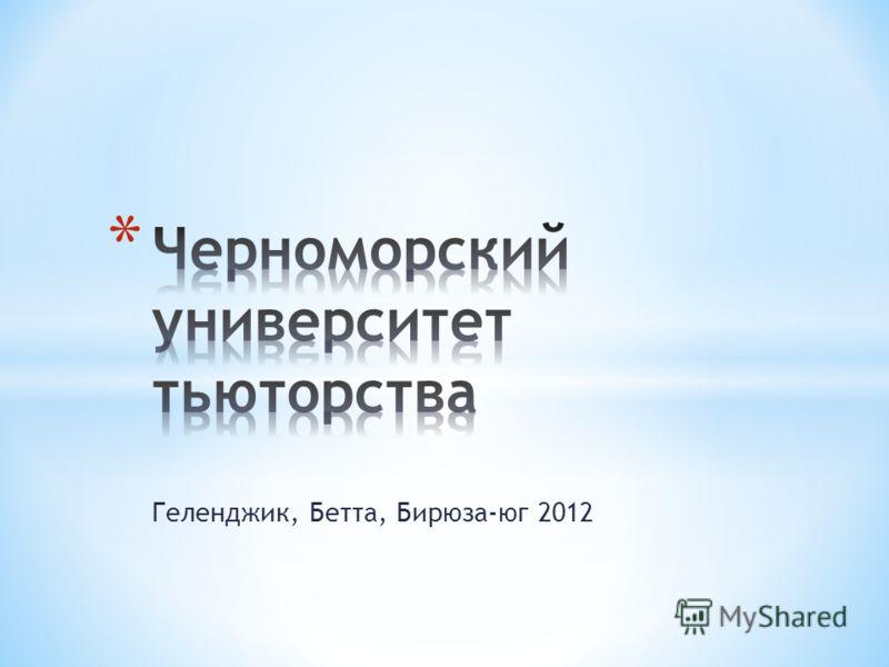 Геленджик, Бетта, Бирюза-юг 2012