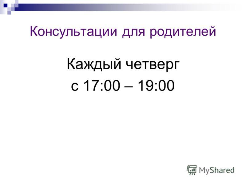 Консультации для родителей Каждый четверг с 17:00 – 19:00