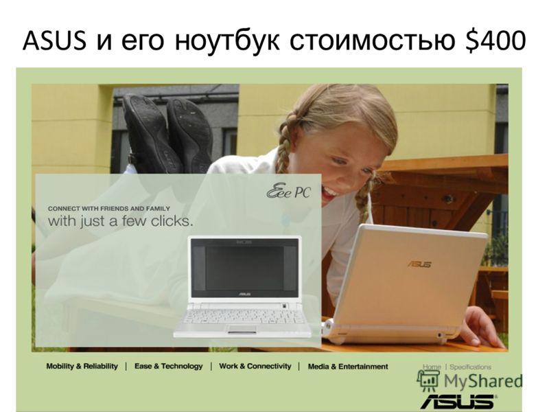 ASUS и его ноутбук стоимостью $400