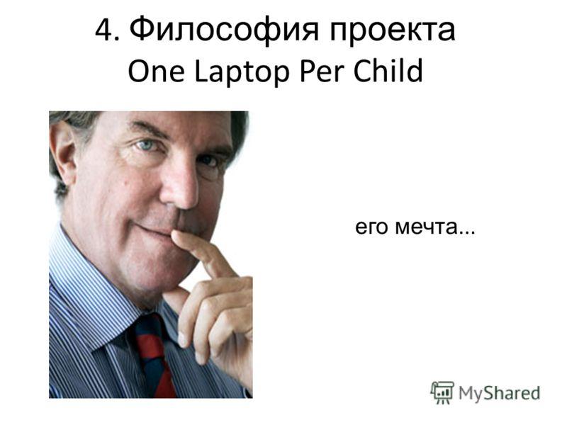 его мечта... 4. Философия проекта One Laptop Per Child