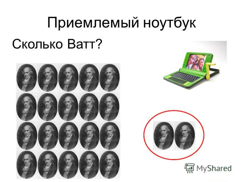 Приемлемый ноутбук Сколько Ватт?