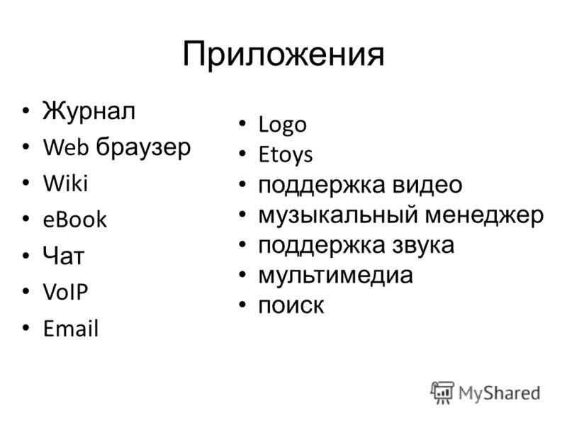 Приложения Журнал Web браузер Wiki eBook Чат VoIP Email Logo Etoys поддержка видео музыкальный менеджер поддержка звука мультимедиа поиск