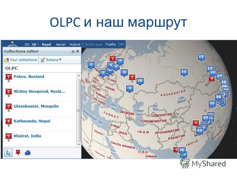 OLPC и наш маршрут