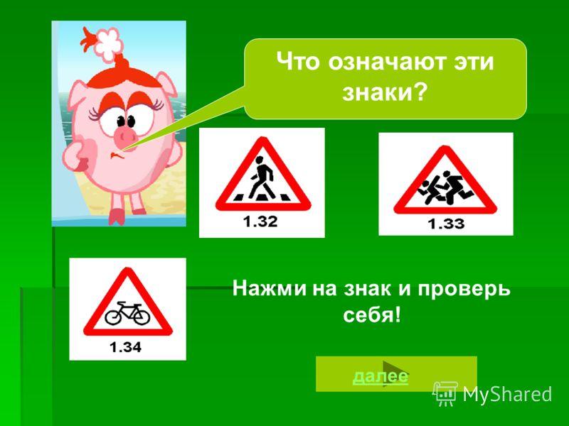 Что означают эти знаки? Нажми на знак и проверь себя! далее