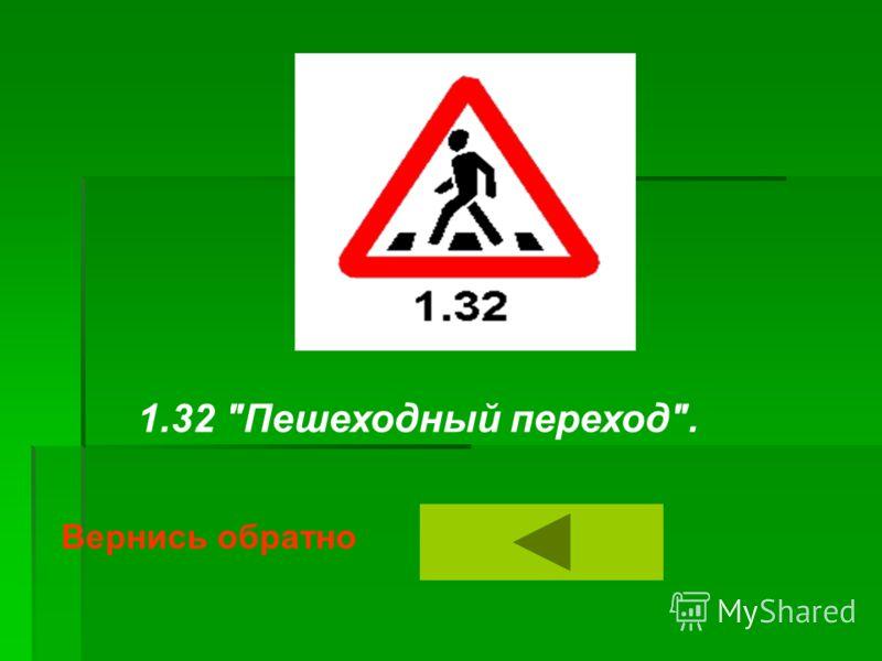 1.32 Пешеходный переход. Вернись обратно