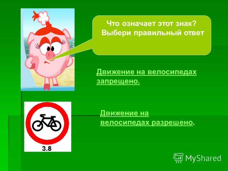 Что означает этот знак? Выбери правильный ответ Движение на велосипедах запрещено. Движение на велосипедах разрешеноДвижение на велосипедах разрешено.