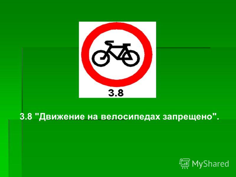 3.8 Движение на велосипедах запрещено.