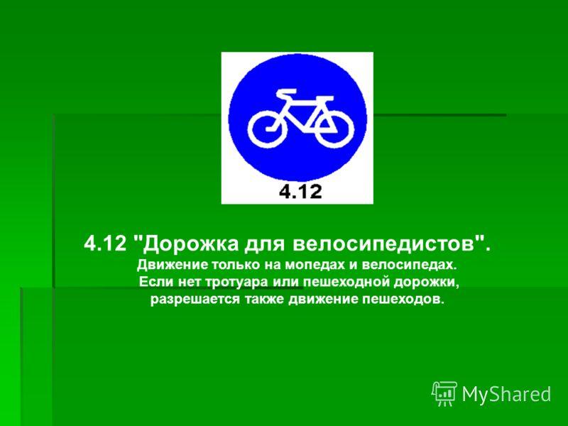 4.12 Дорожка для велосипедистов. Движение только на мопедах и велосипедах. Если нет тротуара или пешеходной дорожки, разрешается также движение пешеходов.