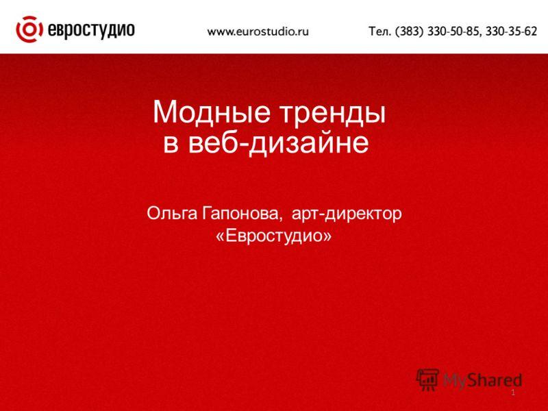 1 Модные тренды в веб-дизайне Ольга Гапонова, арт-директор «Евростудио»