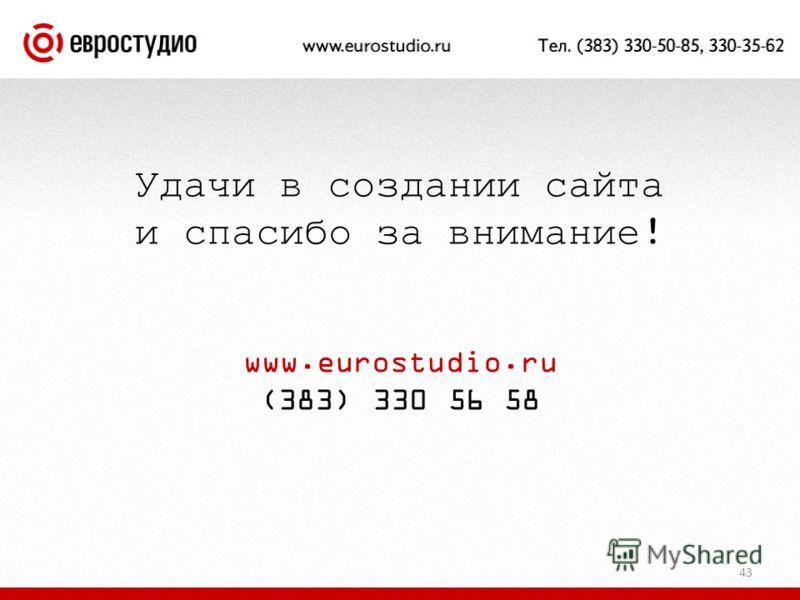 43 Удачи в создании сайта и спасибо за внимание! www.eurostudio.ru (383) 330 56 58