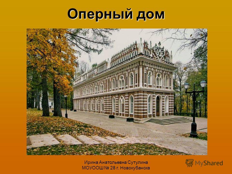 Ирина Анатольевна Сутулина МОУООШ 28 г. Новокубанска Оперный дом