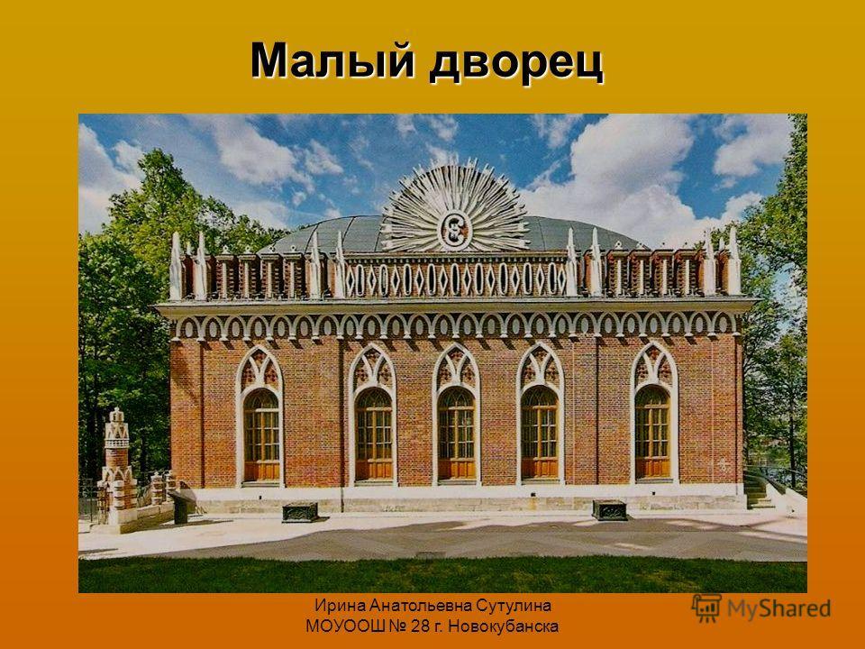 Ирина Анатольевна Сутулина МОУООШ 28 г. Новокубанска Малый дворец