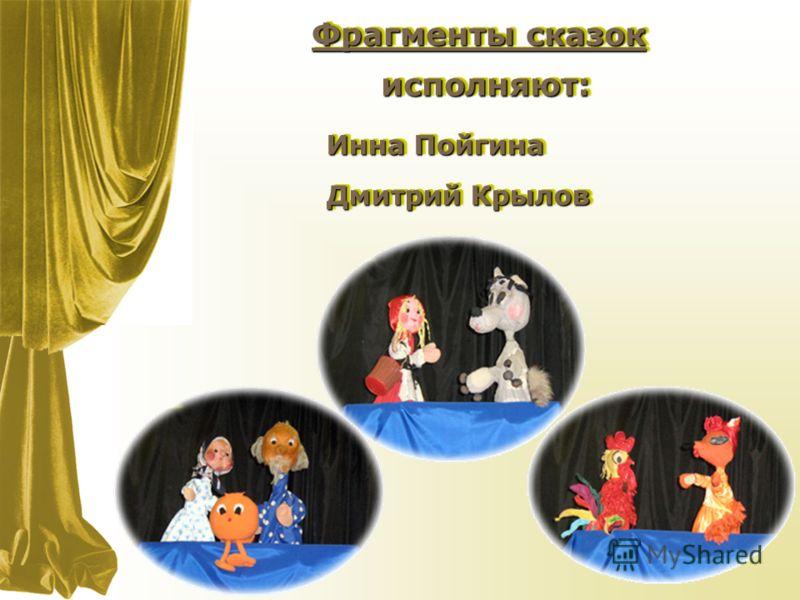 Фрагменты сказок исполняют:исполняют: Дмитрий Крылов Инна Пойгина