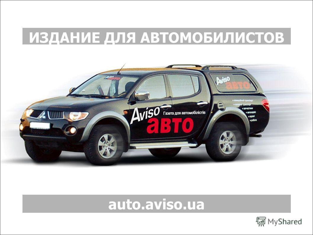 ИЗДАНИЕ ДЛЯ АВТОМОБИЛИСТОВ auto.aviso.ua