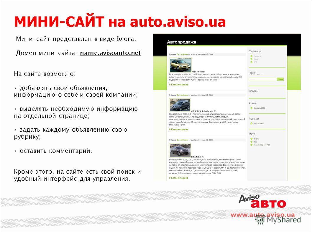 МИНИ-САЙТ на auto.aviso.ua Мини-сайт представлен в виде блога. Домен мини-сайта: name.avisoauto.net На сайте возможно: добавлять свои объявления, информацию о себе и своей компании; выделять необходимую информацию на отдельной странице; задать каждом