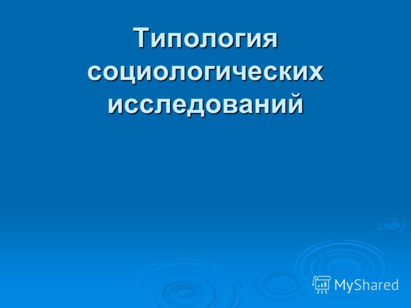 Типология социологических исследований