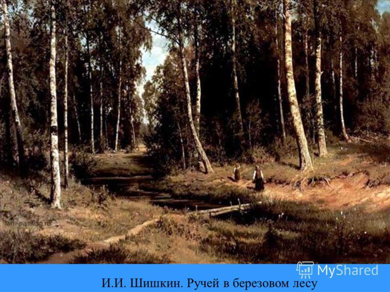 И.И. Шишкин. Ручей в березовом лесу