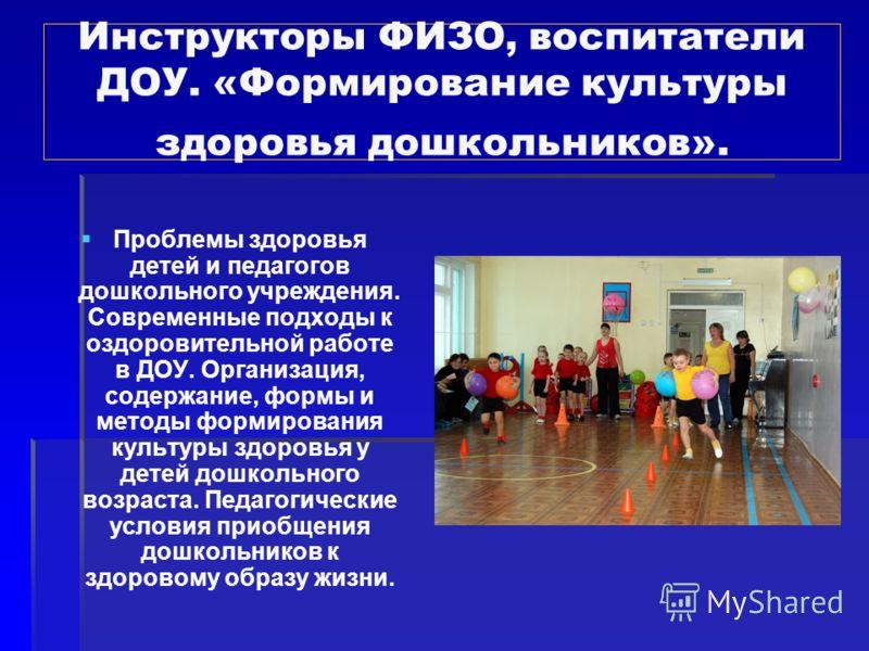 Культуры здоровья дошкольников