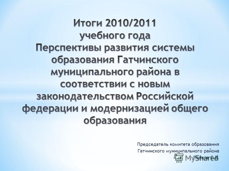 Председатель комитета образования Гатчинского муниципального района Попков С.В.