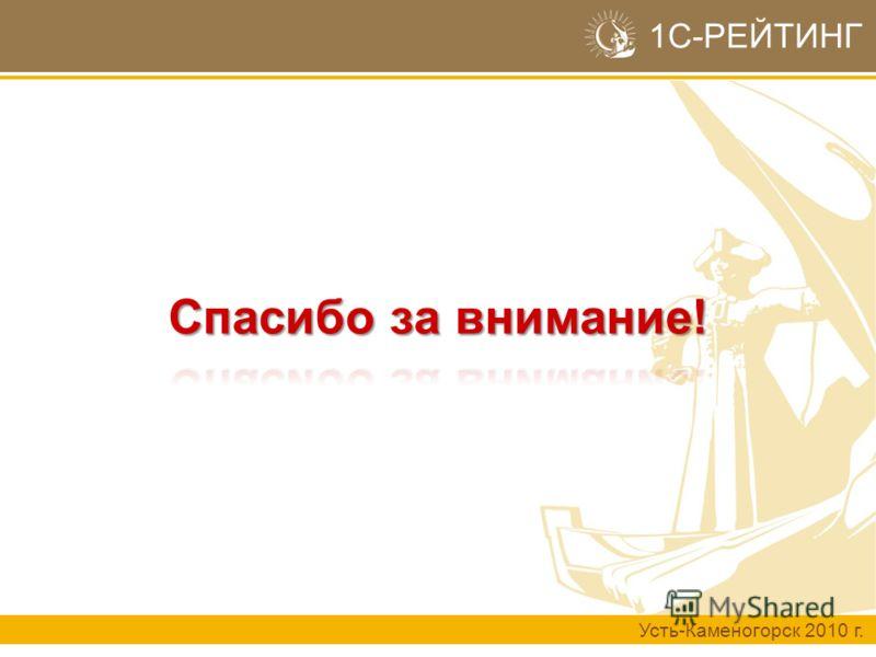 Усть-Каменогорск 2010 г. 1С-РЕЙТИНГ