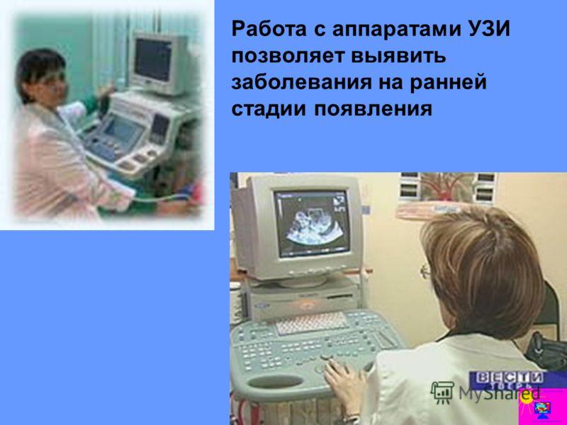 Работа с аппаратами УЗИ позволяет выявить заболевания на ранней стадии появления