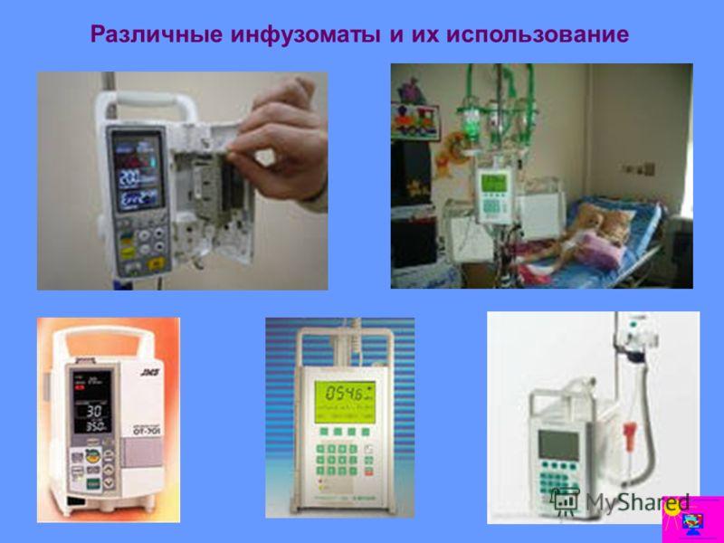 Различные инфузоматы и их использование