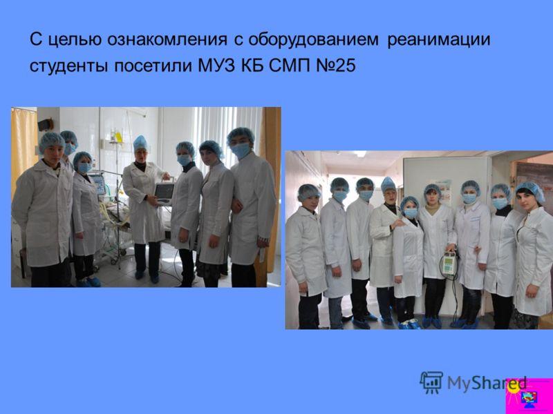 С целью ознакомления с оборудованием реанимации студенты посетили МУЗ КБ СМП 25