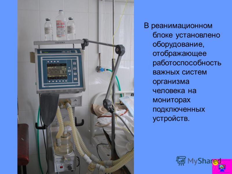 В реанимационном блоке установлено оборудование, отображающее работоспособность важных систем организма человека на мониторах подключенных устройств.