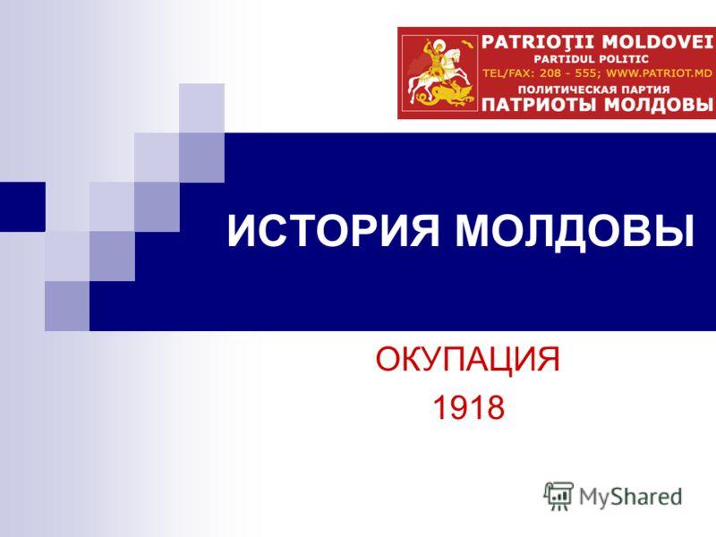 ИСТОРИЯ МОЛДОВЫ ОКУПАЦИЯ 1918