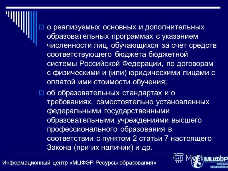 Информационный центр «МЦФЭР Ресурсы образования» о реализуемых основных и дополнительных образовательных программах с указанием численности лиц, обучающихся за счет средств соответствующего бюджета бюджетной системы Российской Федерации, по договорам
