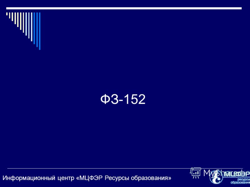 Информационный центр «МЦФЭР Ресурсы образования» ФЗ-152