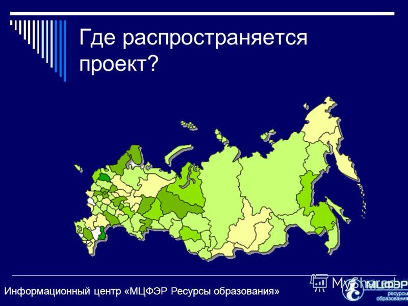 Информационный центр «МЦФЭР Ресурсы образования» Где распространяется проект?