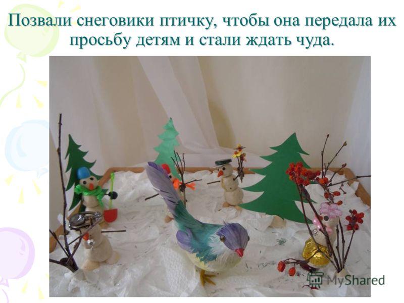 Позвали снеговики птичку, чтобы она передала их просьбу детям и стали ждать чуда.