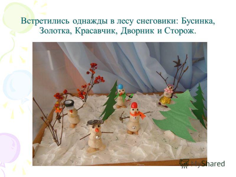Встретились однажды в лесу снеговики: Бусинка, Золотка, Красавчик, Дворник и Сторож.