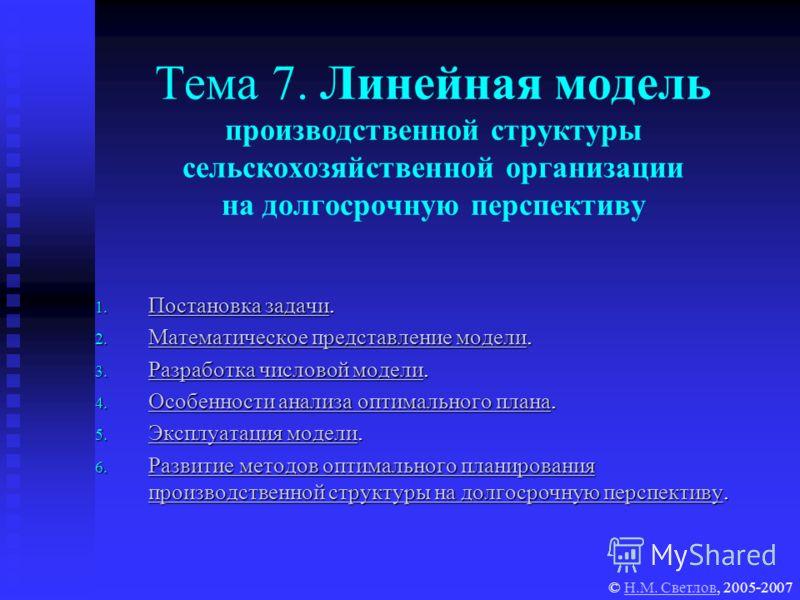 Тема 7. Линейная модель производственной структуры сельскохозяйственной организации на долгосрочную перспективу 1. Постановка задачи. Постановка задачи Постановка задачи 2. Математическое представление модели. Математическое представление модели Мате