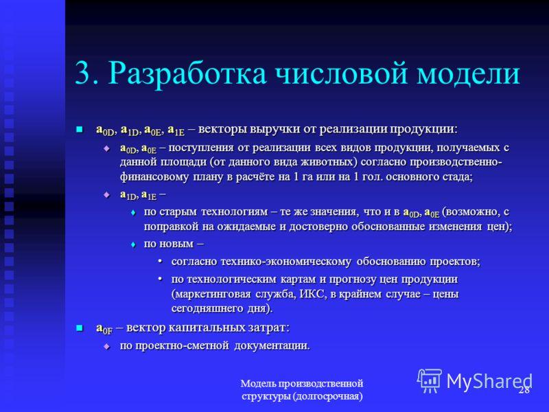 Модель производственной структуры (долгосрочная) 28 3. Разработка числовой модели a 0D, a 1D, a 0E, a 1E – векторы выручки от реализации продукции: a 0D, a 1D, a 0E, a 1E – векторы выручки от реализации продукции: a 0D, a 0E – поступления от реализац