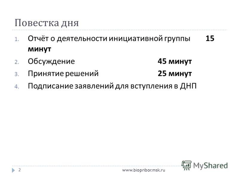 Повестка дня www.biopribor.msk.ru2 1. Отчёт о деятельности инициативной группы 15 минут 2. Обсуждение 45 минут 3. Принятие решений 25 минут 4. Подписание заявлений для вступления в ДНП