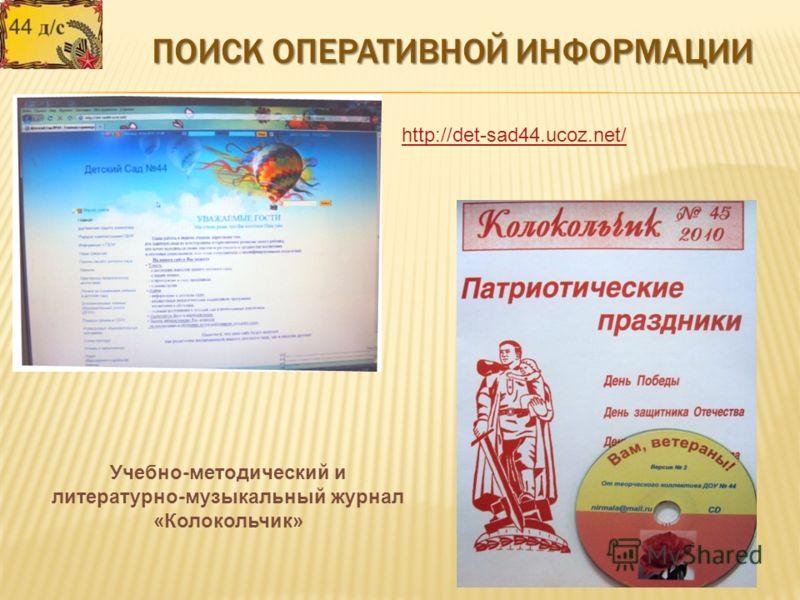 ПОИСК ОПЕРАТИВНОЙ ИНФОРМАЦИИ http://det-sad44.ucoz.net/ Учебно-методический и литературно-музыкальный журнал «Колокольчик»
