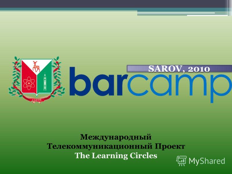 SAROV, 2010 Международный Телекоммуникационный Проект The Learning Circles