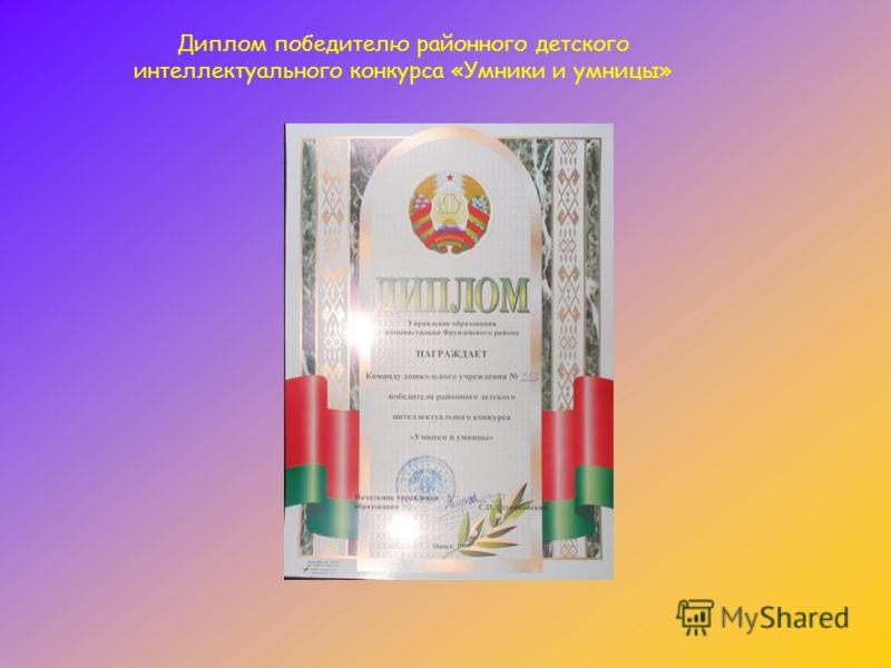Диплом победителю районного детского интеллектуального конкурса «Умники и умницы»