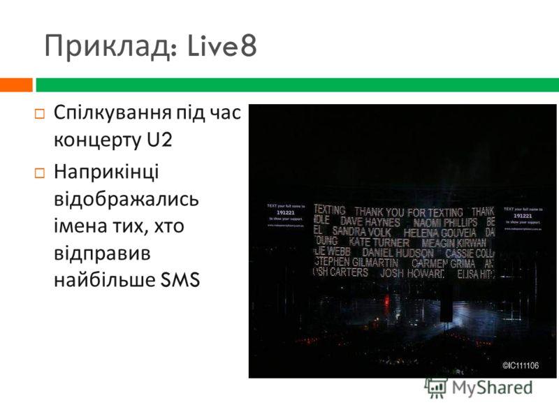 Приклад : Live8 Спілкування під час концерту U2 Наприкінці відображались імена тих, хто відправив найбільше SMS