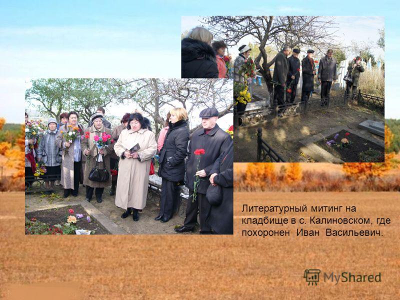 Литературный митинг на кладбище в с. Калиновском, где похоронен Иван Васильевич.