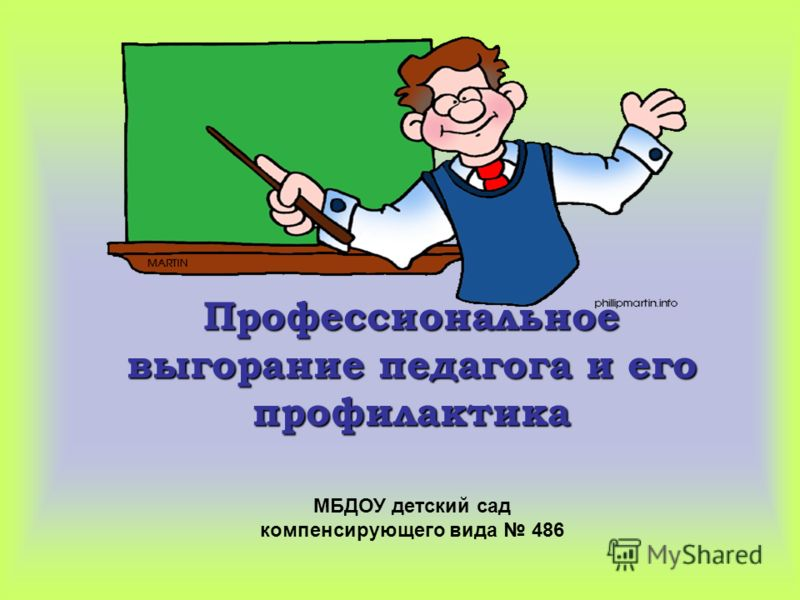 Профессиональное выгорание педагога и его профилактика МБДОУ детский сад компенсирующего вида 486