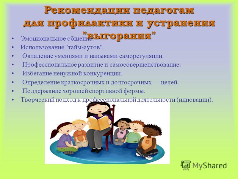 Рекомендации педагогам для профилактики и устранения