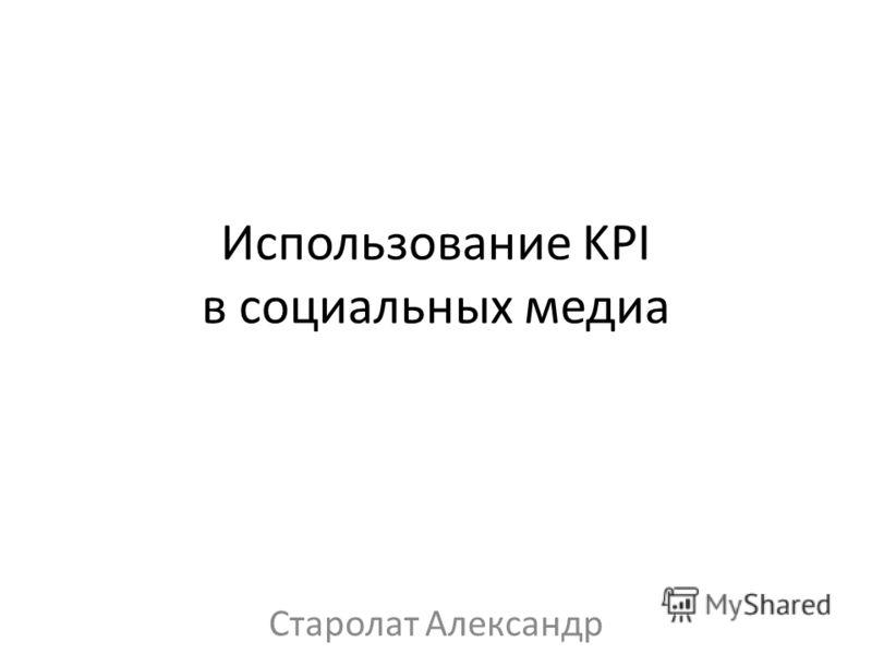 Использование KPI в социальных медиа Старолат Александр