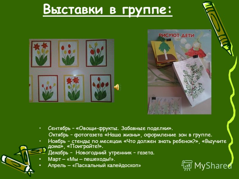 тема цветы сказки